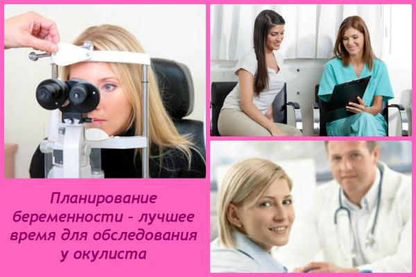 Обследование женщины во время планирования беременности