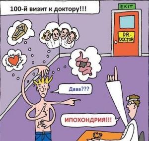 Карикатура - ипохондрик и врач