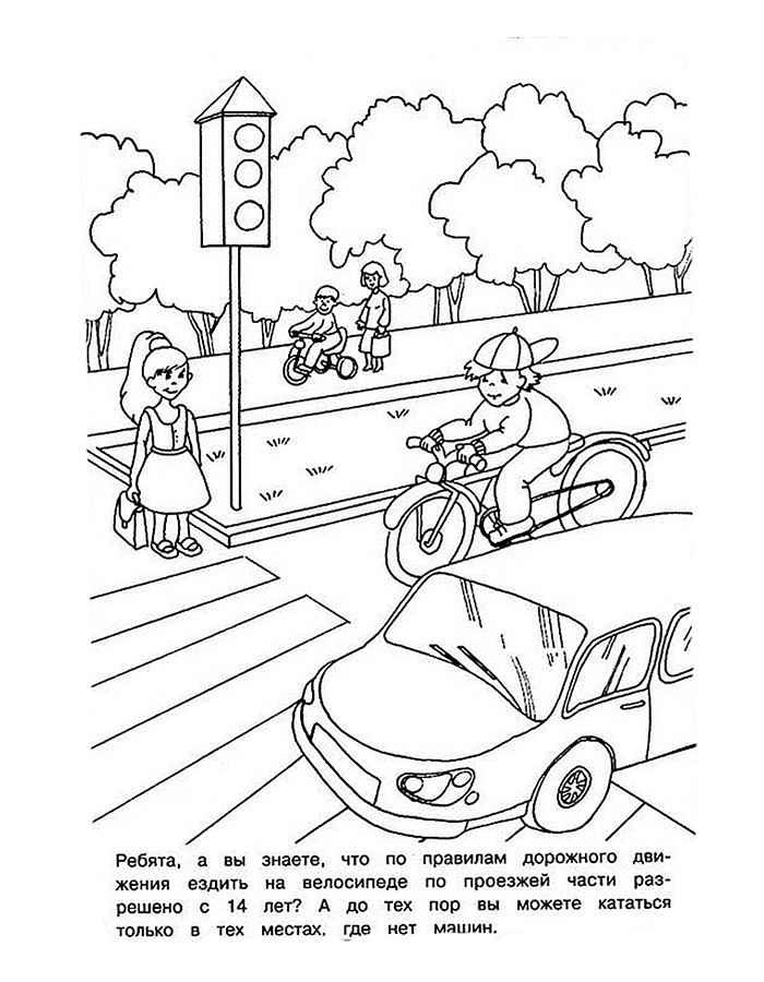 Раскраска детская дорожное движение