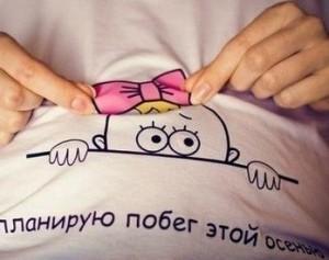 34 неделя беременности проходит легко