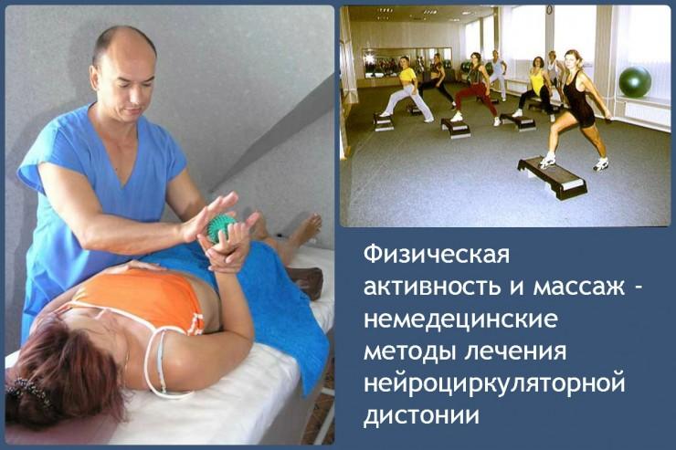 массаж и лечебная физкультура - методы лечения нейроциркулярной дистонии