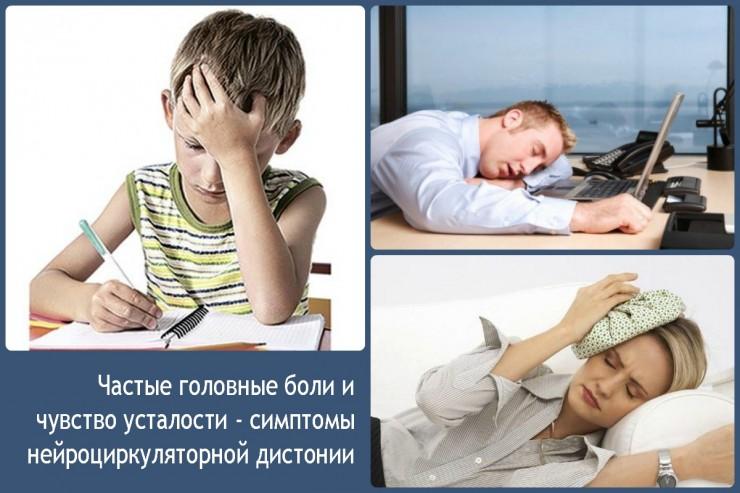 частые головные боли и чувству усталости - симптомы нейроциркулярной дистонии