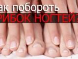 85 159x120 Уксус в борьбе с грибком ногтей