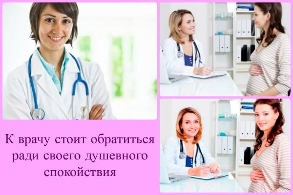 К врачу стоит обратиться ради своего душевного спокойствия