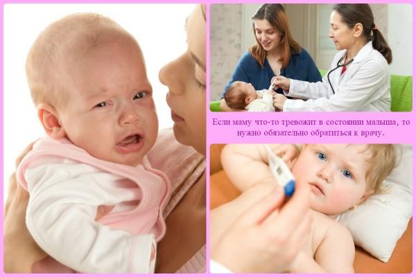 Если маму что-то тревожит в состоянии малыша, то нужно обязательно обратиться к врачу