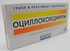 Оциллококцинум, инструкция по применению при беременности
