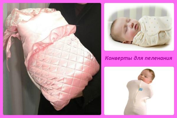 Пеленание новорожденных: конверт для пеленания