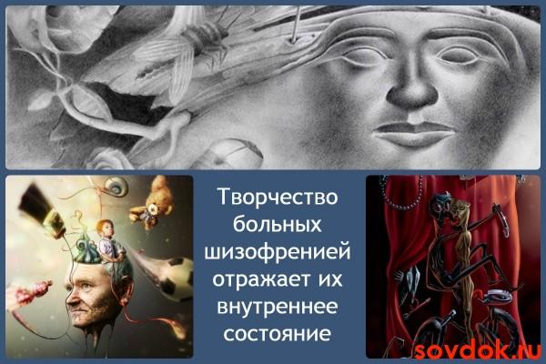 Творчество больных шизофренией