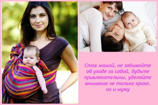 став мамой, не забывайте уделять время не только малышу, но и себе, и мужу