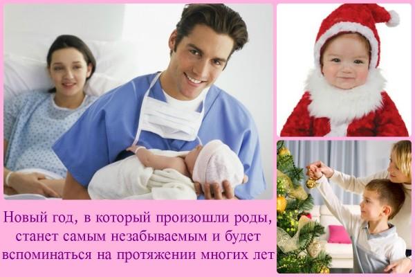 Новый год, в который произошли роды, станет самым незабываемым и будет вспоминаться на протяжении многих лет