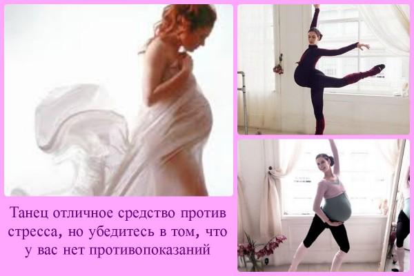 Танцующие беременные женщины