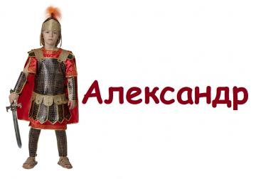 происхождение и значение имени александр для мальчика