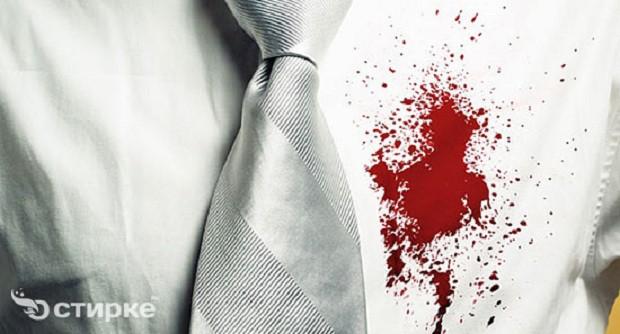 Как отстирать пятна крови?