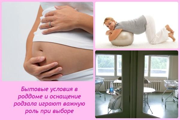 Бытовые условия в роддоме и оснащение родзала играют важную роль при выборе