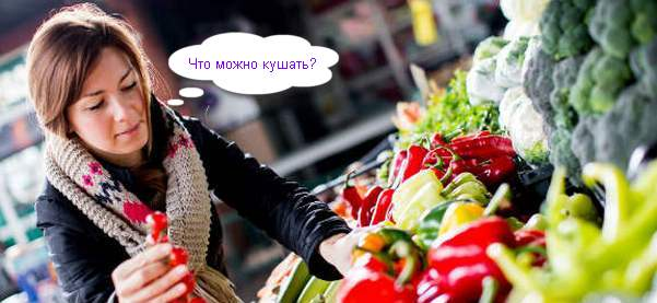 какие продукты можно кушать