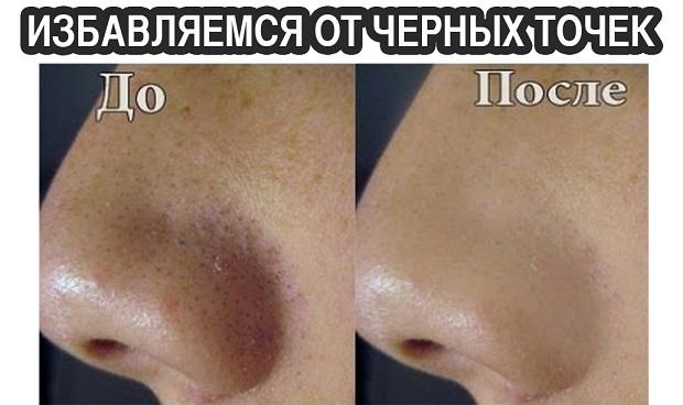 Как сделать сливку на носу 81
