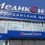 Фасад клиники Медиксити