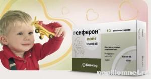 Фото препарата Генферон Лайт для беременных и детей