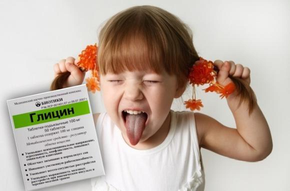 Глицин можно принимать