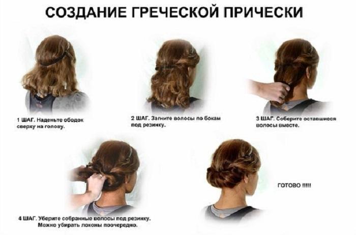 Вариант греческой прически на длинные волосы
