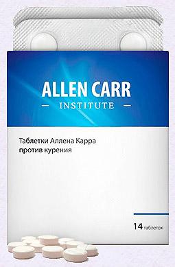 Таблетки Аллена Карра против курения