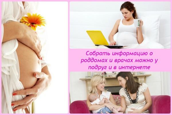 Собрать информацию о роддомах и врачах можно у подруг и в интернете