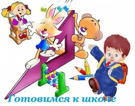 Игры «готовимся к школе» для детей