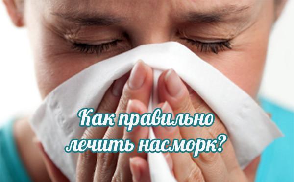 Сильный насморк лечить в домашних условиях