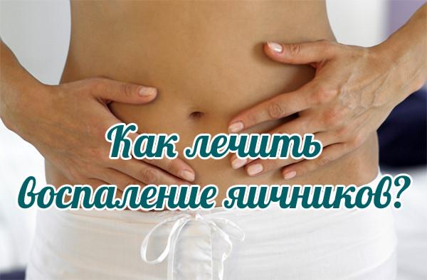 Как лечить воспаление яичников народные средства