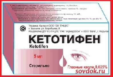 кетотифен инструкция
