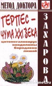 Книга Ю. Захарова - Герпес - чума XXI века. Цитомегаловирус, кондиломы, бородавки, лишай