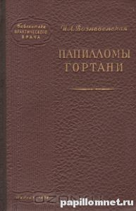 Книга о папилломах гортани