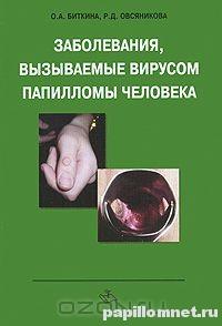 Книга - Заболевания, вызванные вирусом папилломы человека