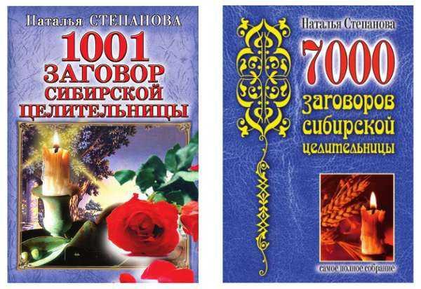 книги целительницы