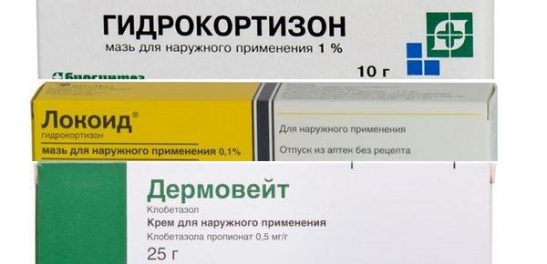 мази кортикостероиды фото