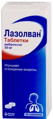 Таблетки от кашля Лазолван