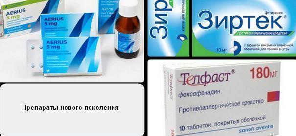 новые лекарства фото
