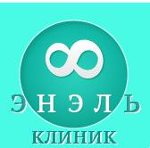 Логотип клиники Энэль