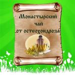 монастырский чай от остеохонроза