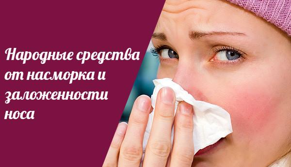 Лечение насморка в домашних условиях для детей