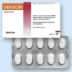 Таблетки Офлоксин 400 мг