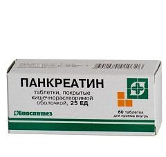 Таблетки Панкреатин 25 ЕД