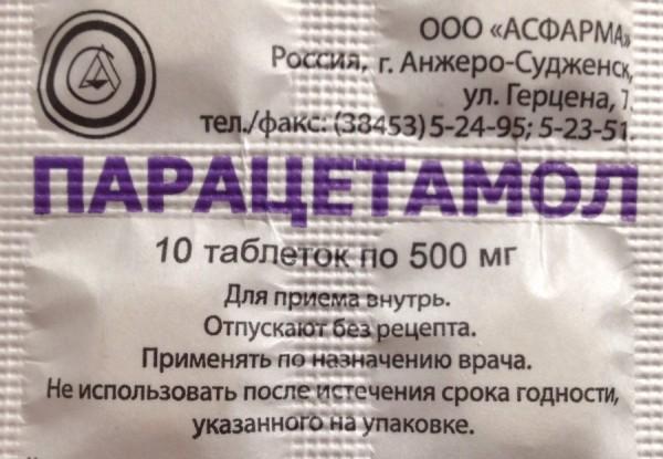Парацетамол 10 таблеток