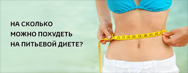 Как правильно выходить из питьевой диеты