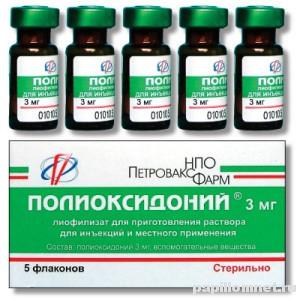 Фото препарата Полиоксидоний