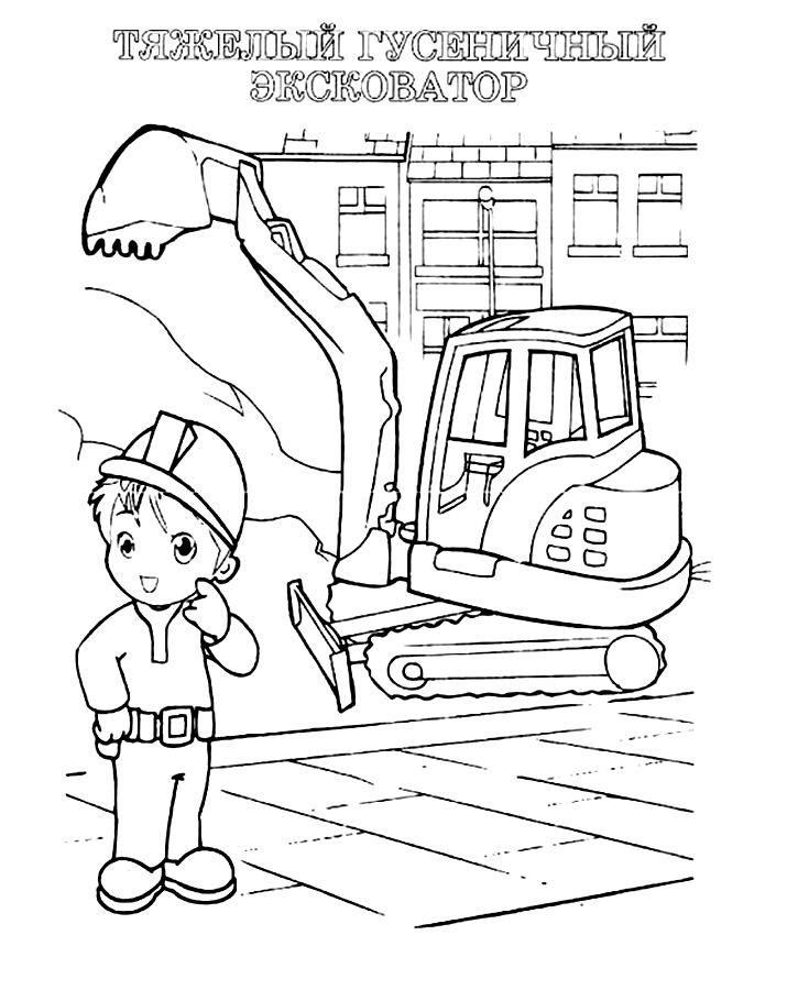 Раскраска строительная техника