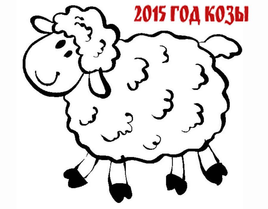 Раскраска овечка к новому году