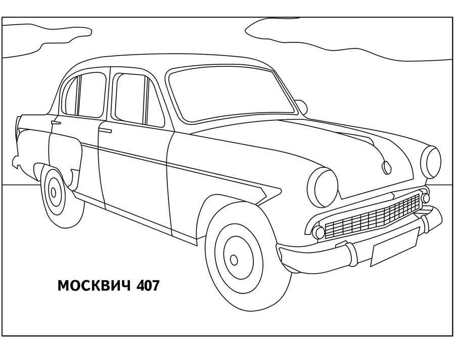 Раскраска советских машин