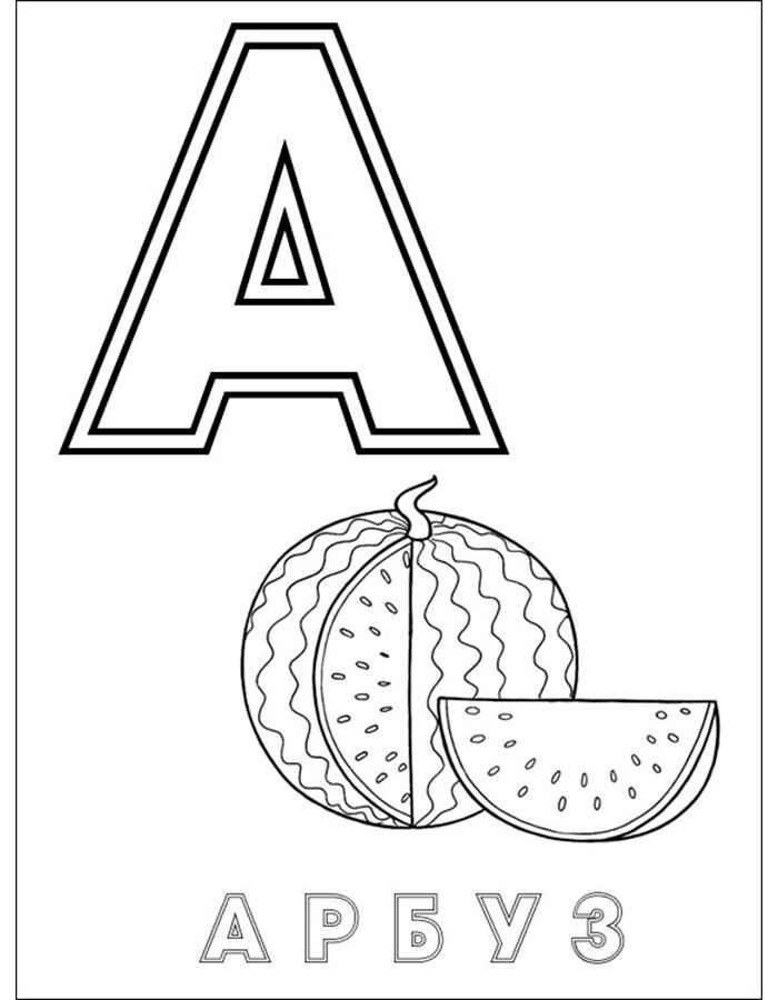 Раскраска алфавит - 9