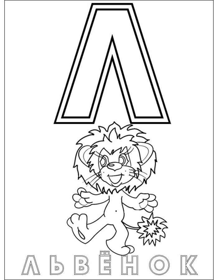 Алфавит по буквам распечатать для раскраски 279